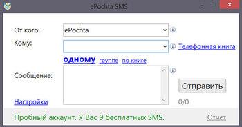 ePochta SMS 6.10