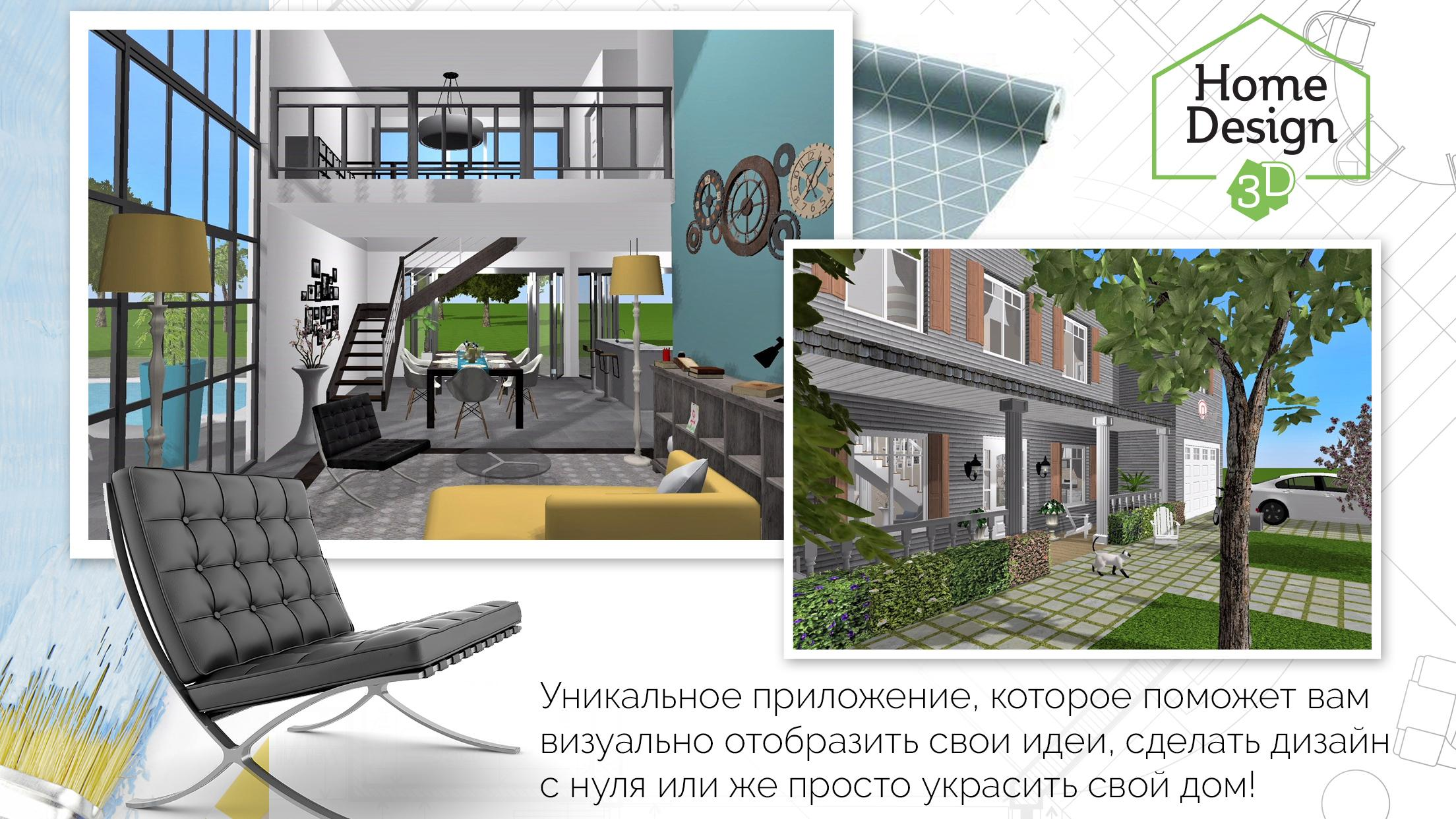 roomeon 3d-planner на русском