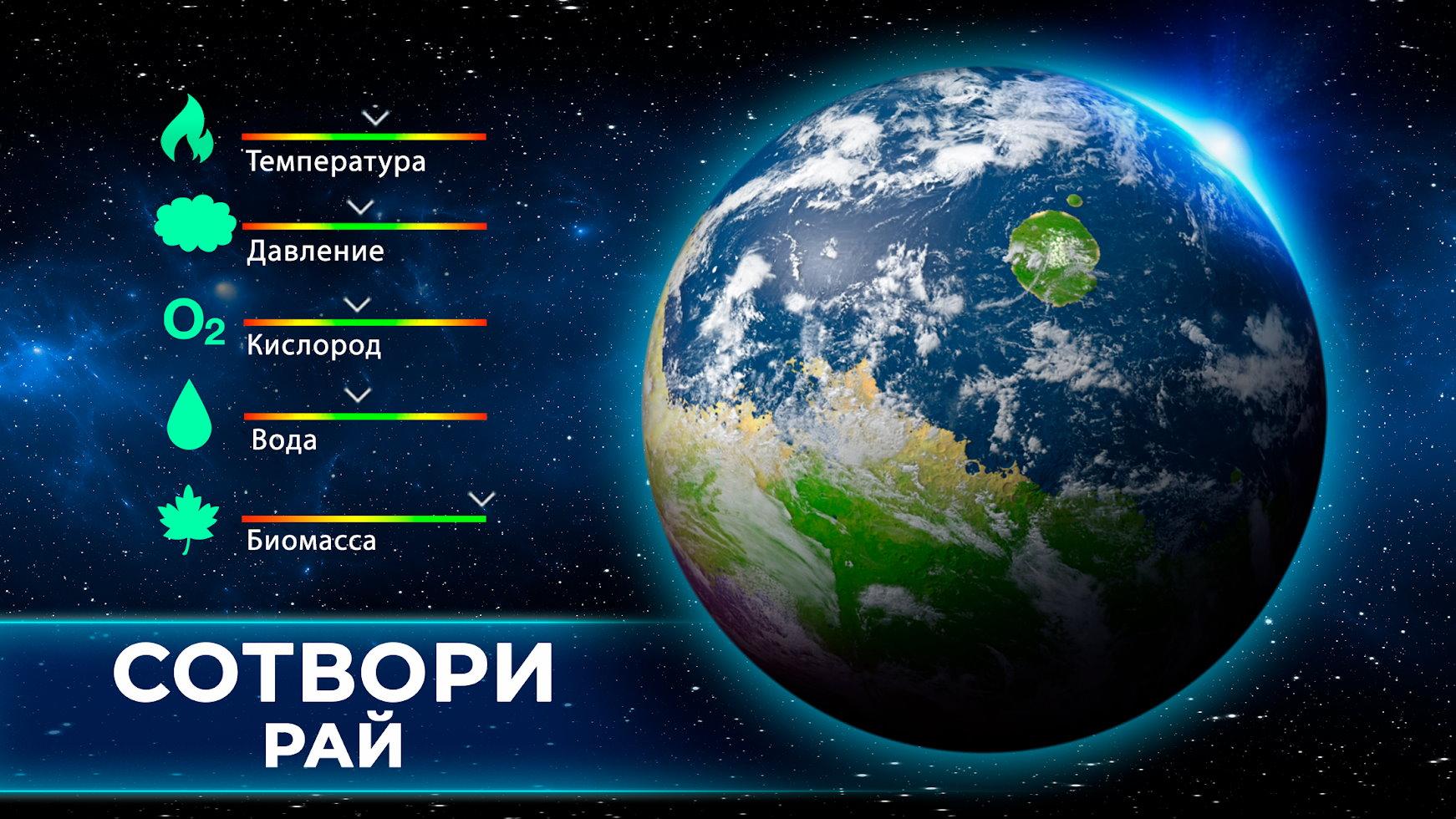 TerraGenesis 4.9.24 для Android