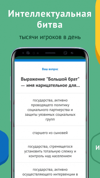 Castle Quiz 3.4.5 для Android