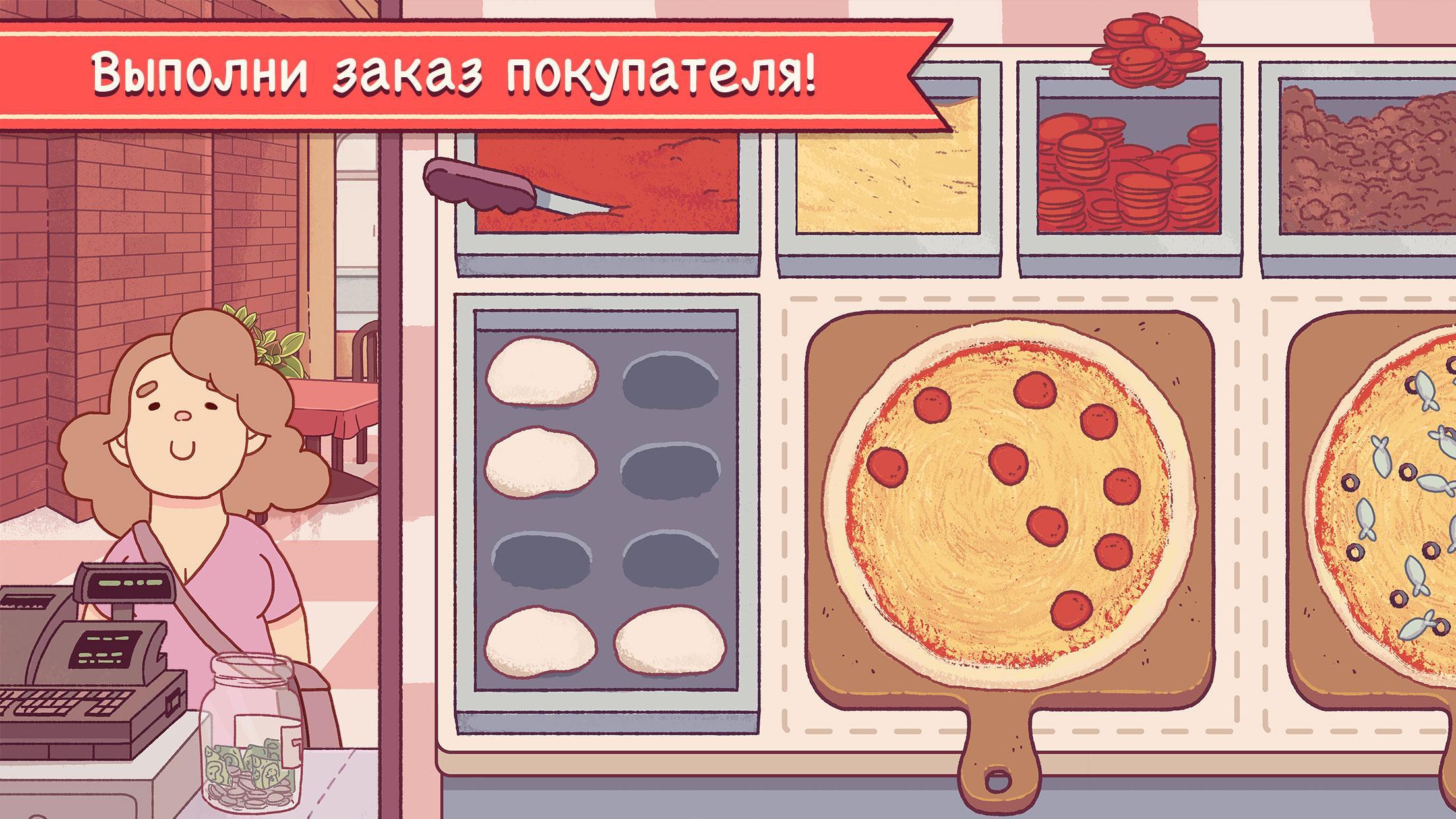 Хорошая пицца, Отличная пицца 2.3.2 для Android