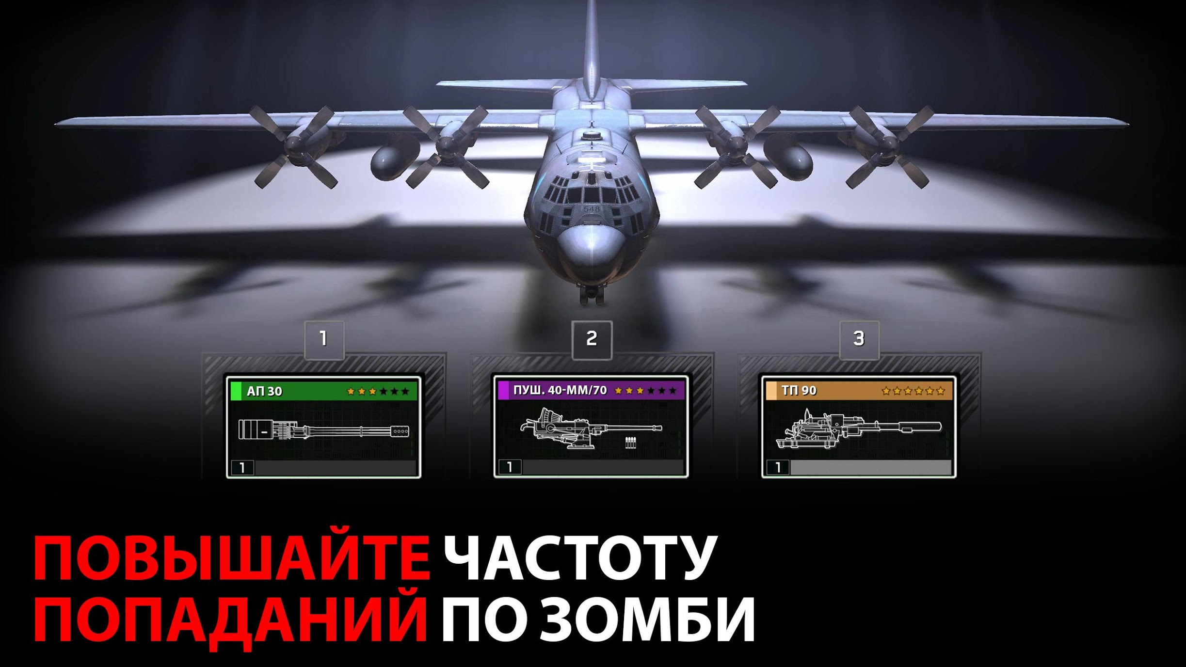 Zombie Gunship Survival 1.2.20 для Android