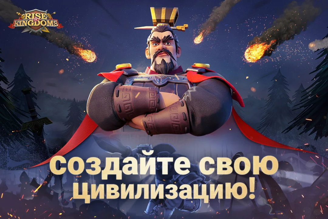 Rise of Civilizations 1.0.5.23 для Android