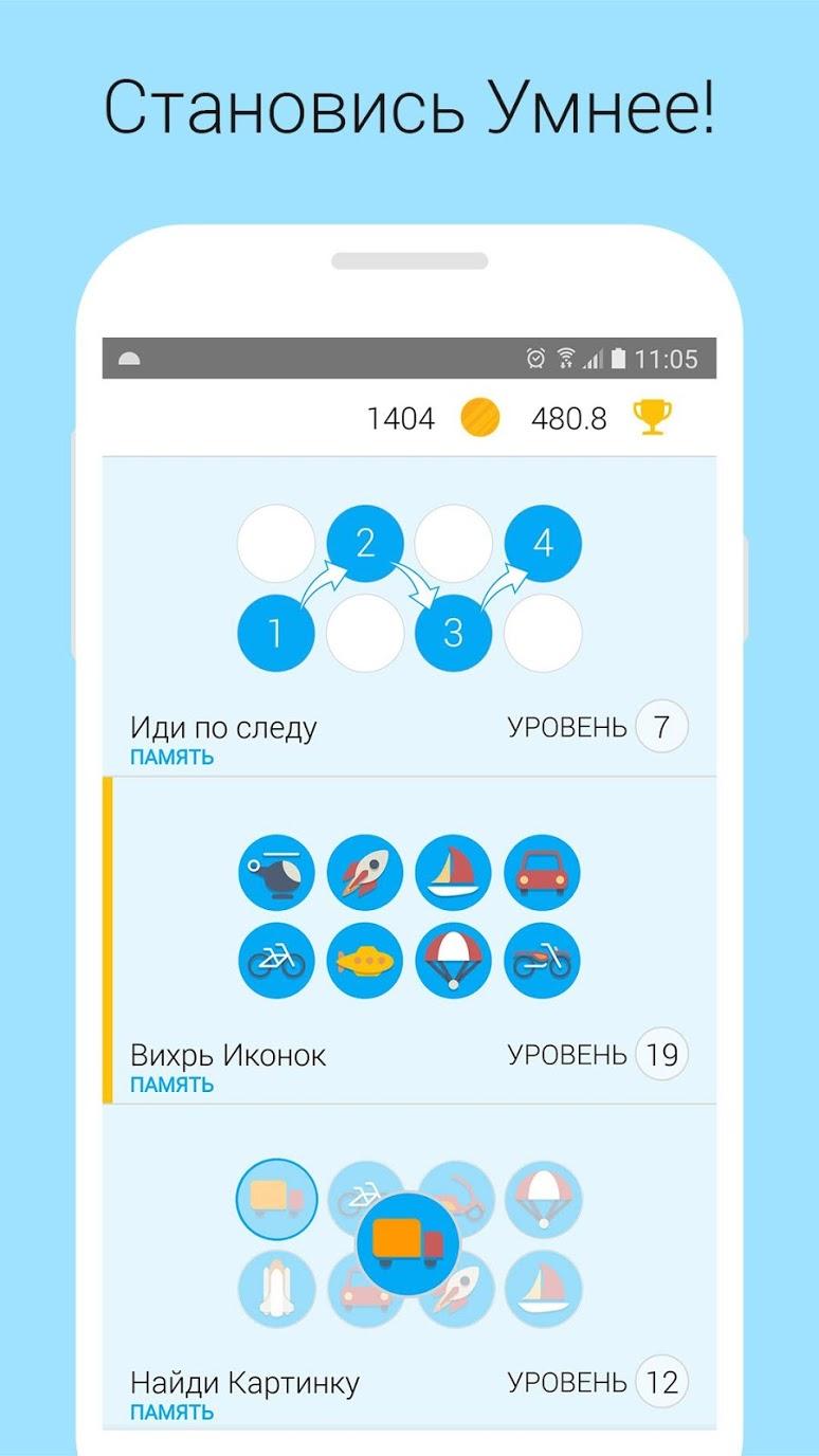 Тренировка памяти и мозга 3.6.18 для Android