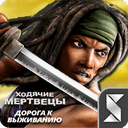 скачать The Walking Dead: Road to Survival