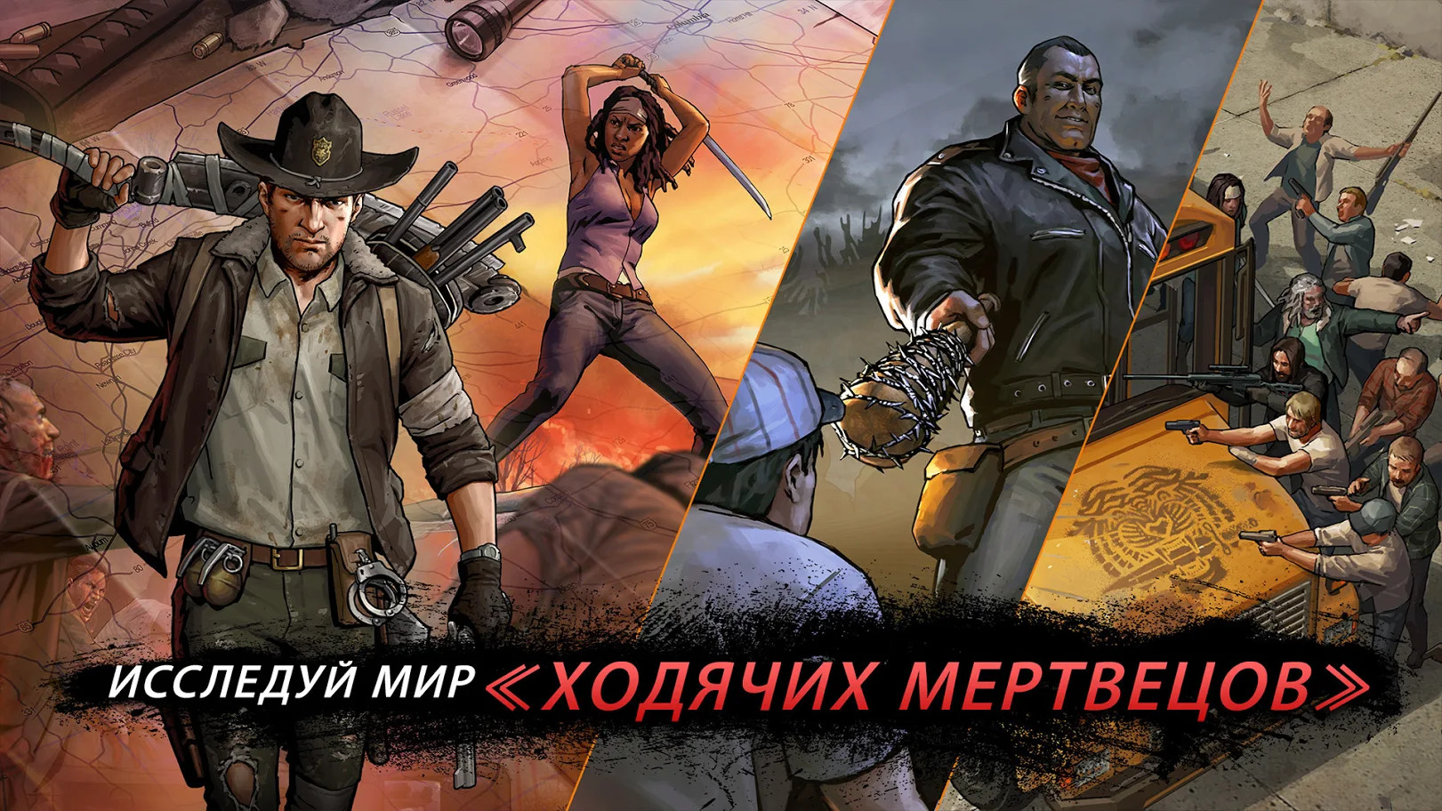 The Walking Dead: Road to Survival 14.0.3.67106 для Android