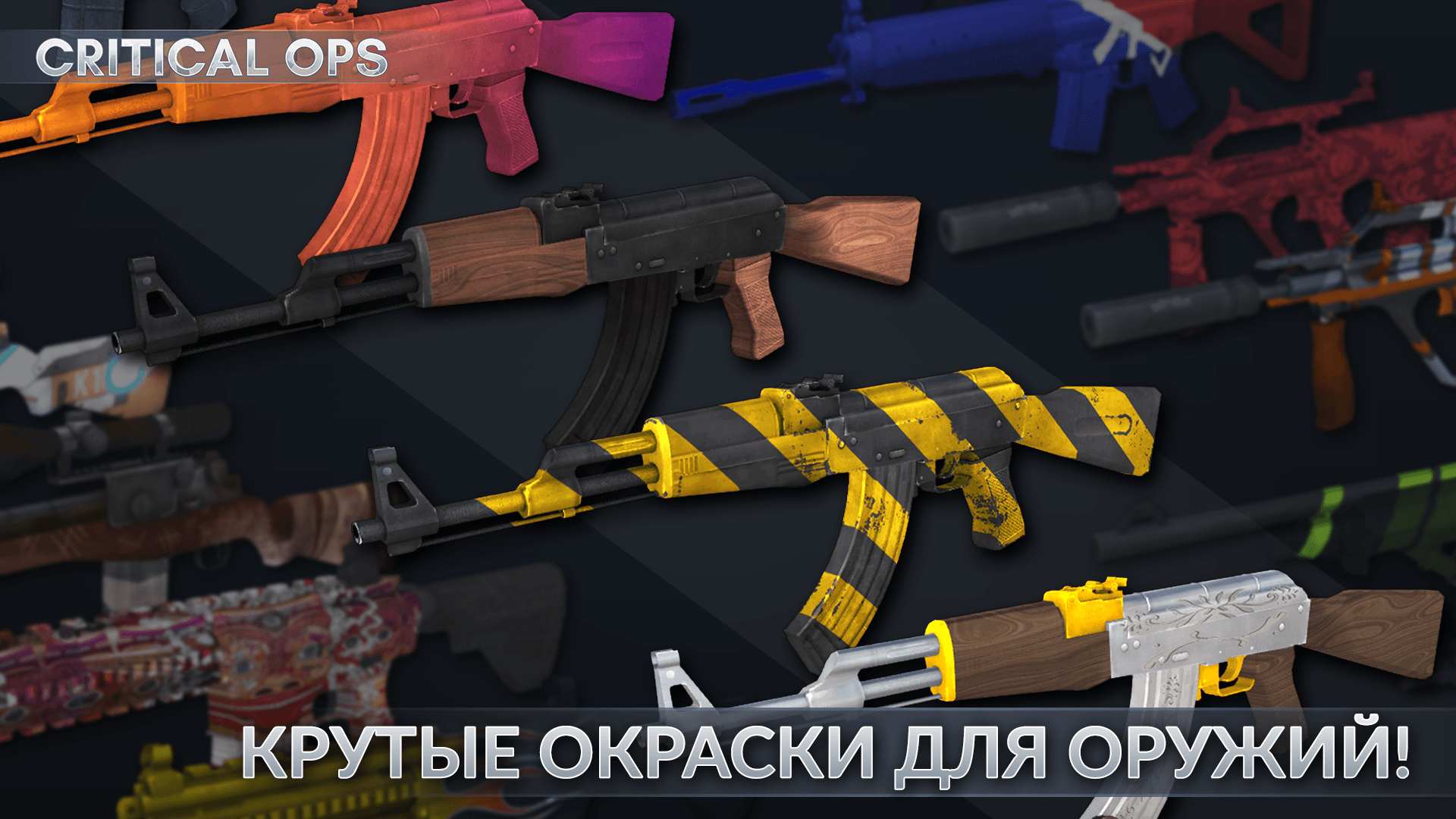 Critical Ops 1.0.0.f312 для Android