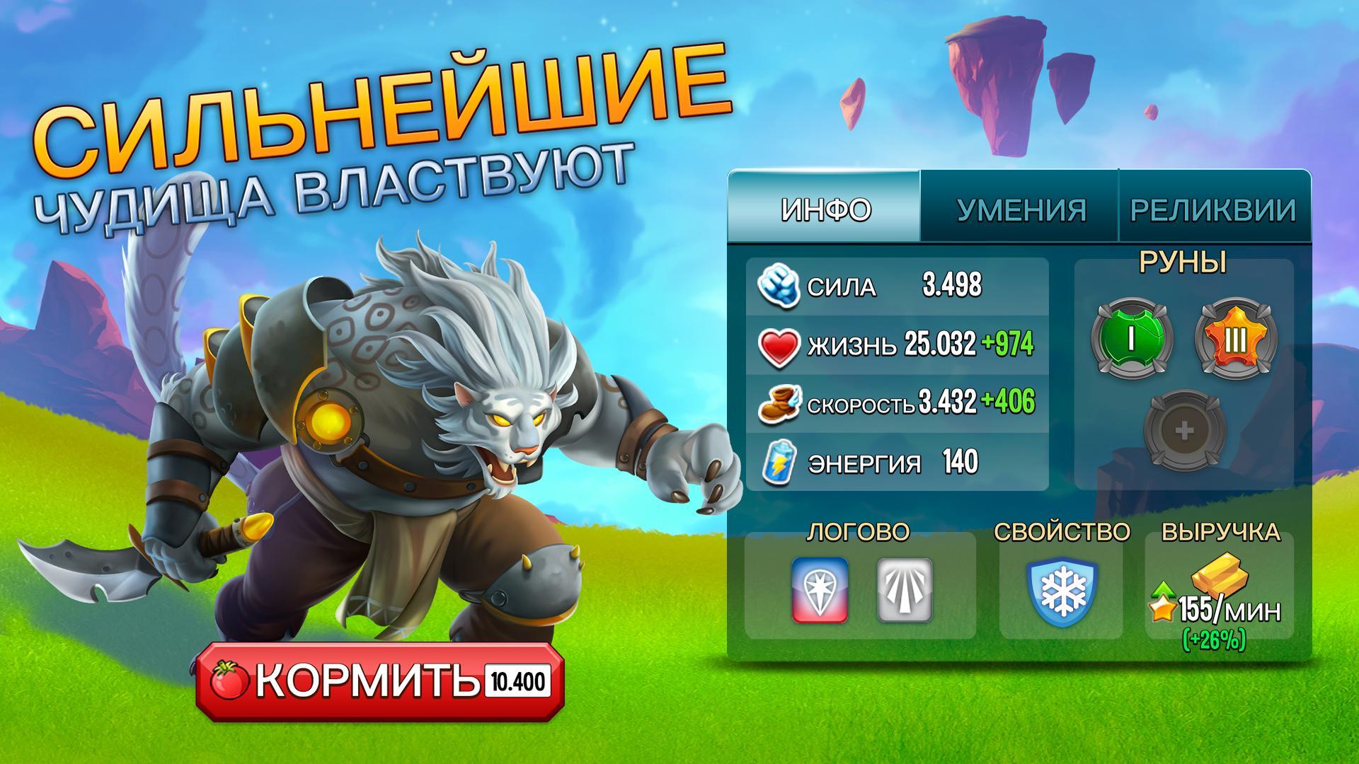 Monster Legends 7.4.2 для Android