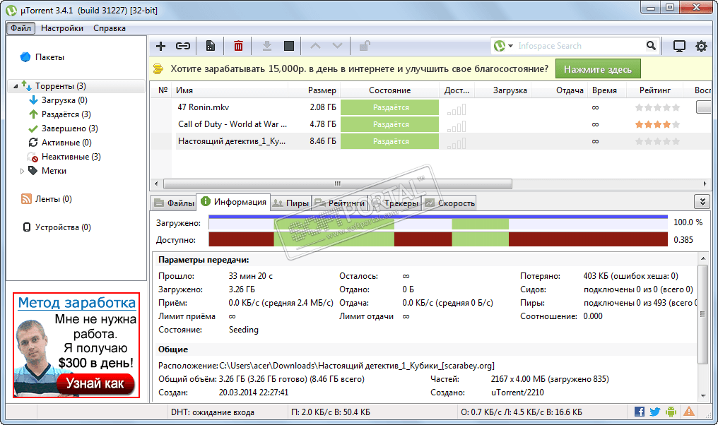 Скачать программы с торрент трекера скачать программы для геймпада