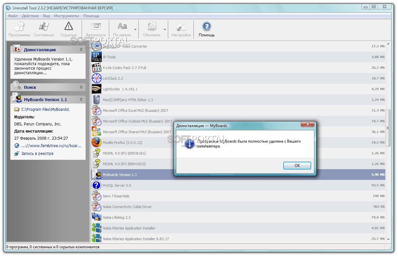 Uninstall Tool Удаление Программ