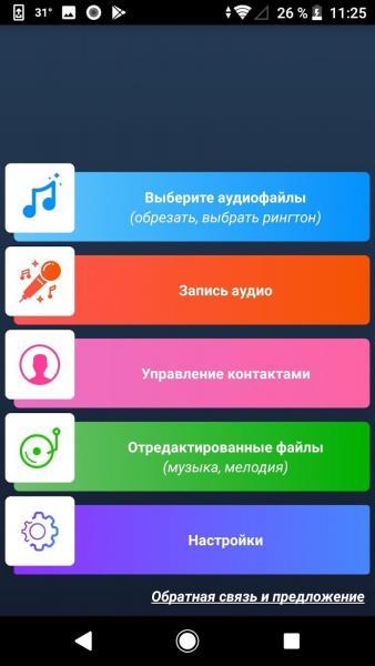 Ringtone Maker 46 для Android