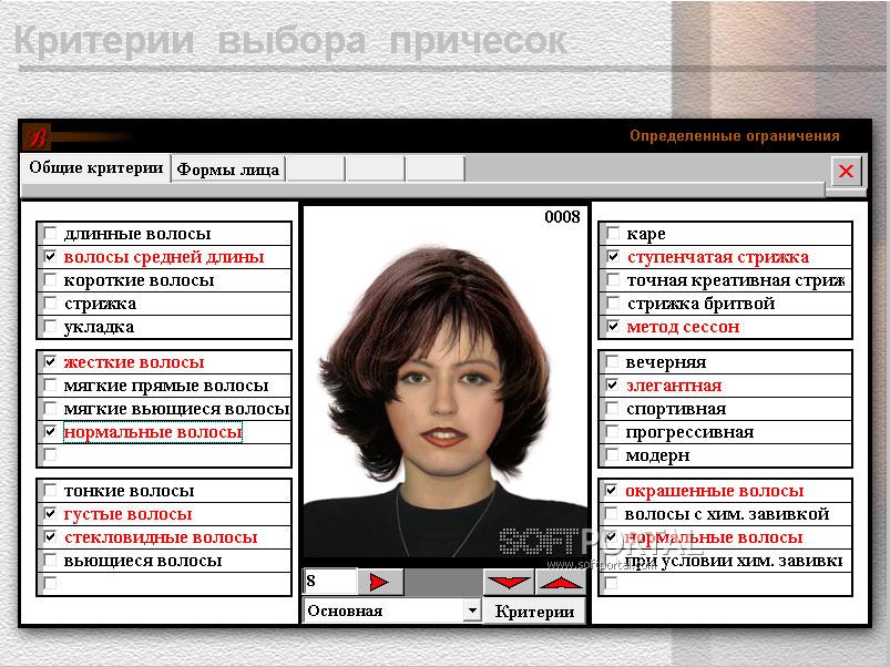 Ваш стиль, программа, имидж, на русском языке.