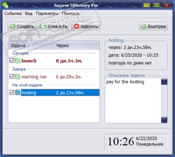 Задачи TiMemory Pro - скачать бесплатно Задачи TiMemory Pro 2.6.4.1