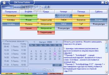 Школьное Расписание Программа