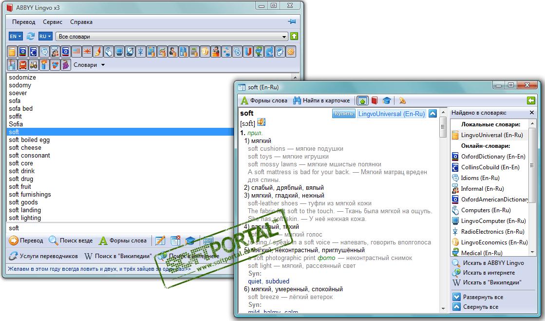 lingvo переводчик скачать бесплатно полная версия