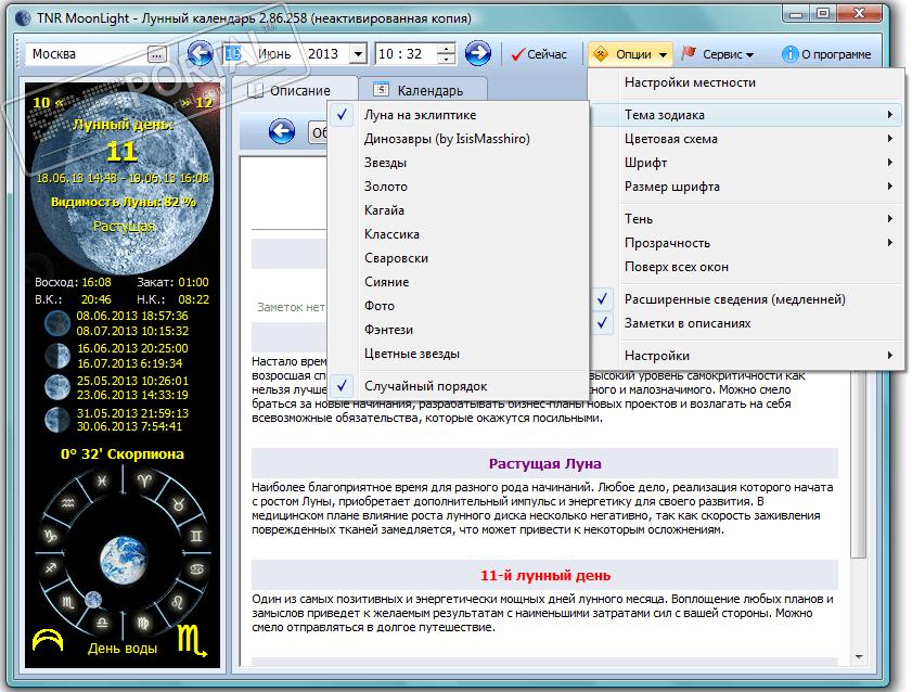 Программа лунный календарь скачать бесплатно