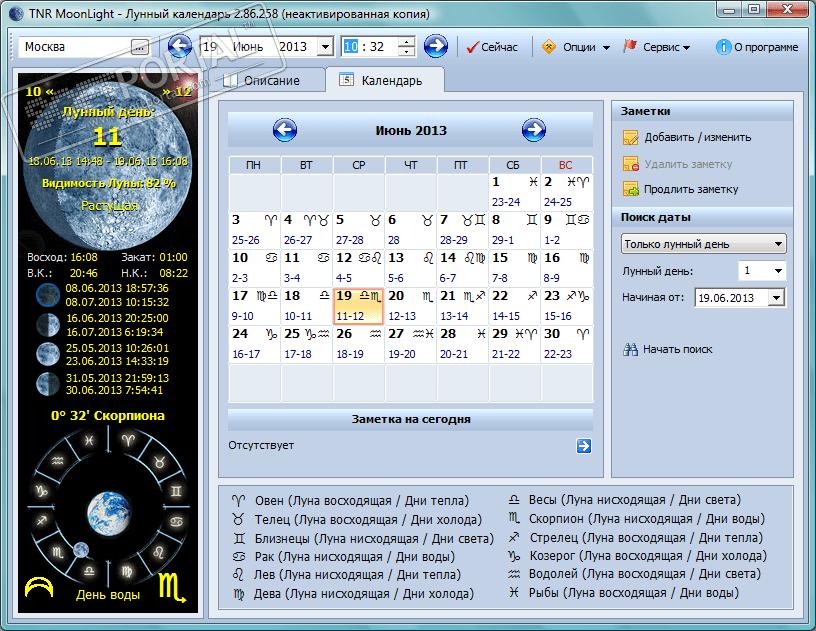 TNR MoonLight - Лунный календарь - скачать бесплатно TNR ...