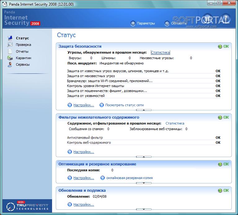 Скринсшот программы Panda Internet Security 2011 16.00.