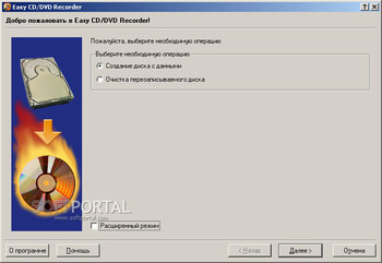 Paragon Easy CD/DVD Recorder - скачать бесплатно Paragon Easy CD/DVD Recorder 9.0