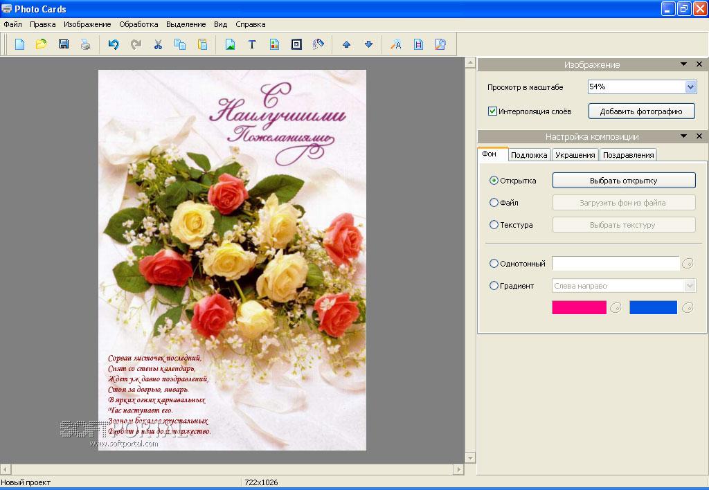 Сделать открытку онлайн с днем