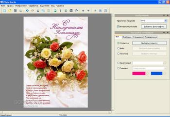 Программа по созданию открыток онлайн