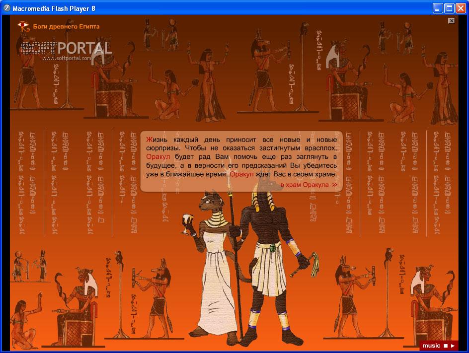 Египетский Оракул