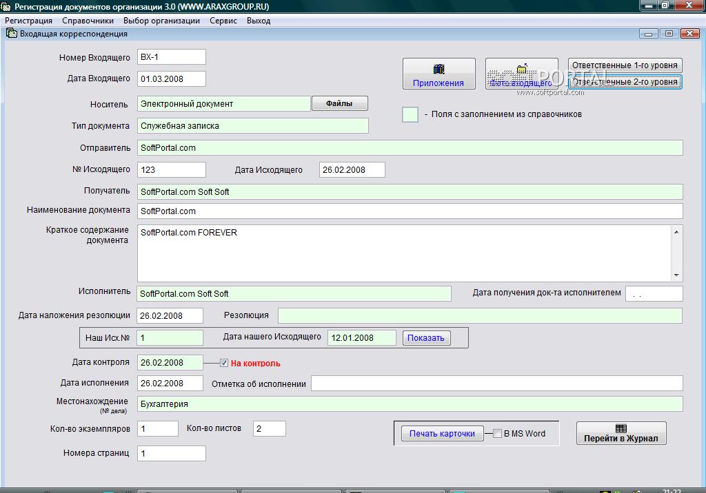 Скачать программу регистрация документов организации бесплатно