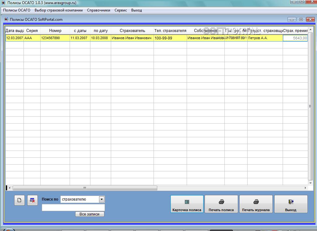 программа для заполнения бланка осаго - фото 10