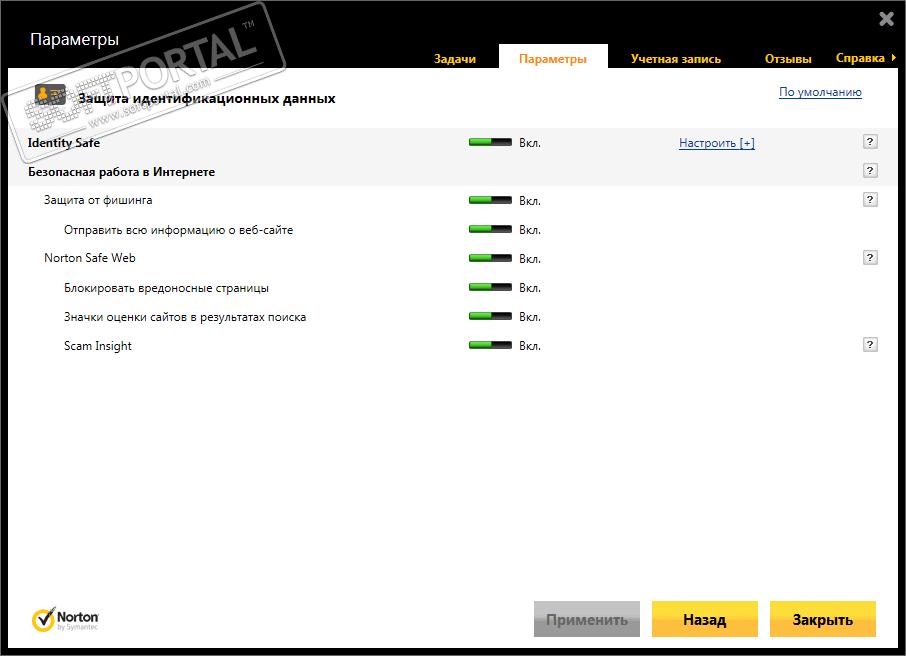 norton antivirus 2016 на 180 дней бесплатно скачать торрент
