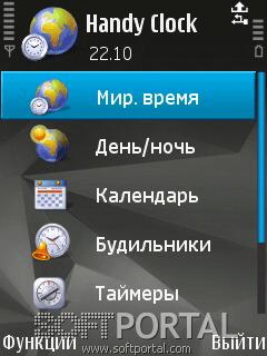 Мощное многофункциональное приложение handy clock 409 для смартфонов nokia s60