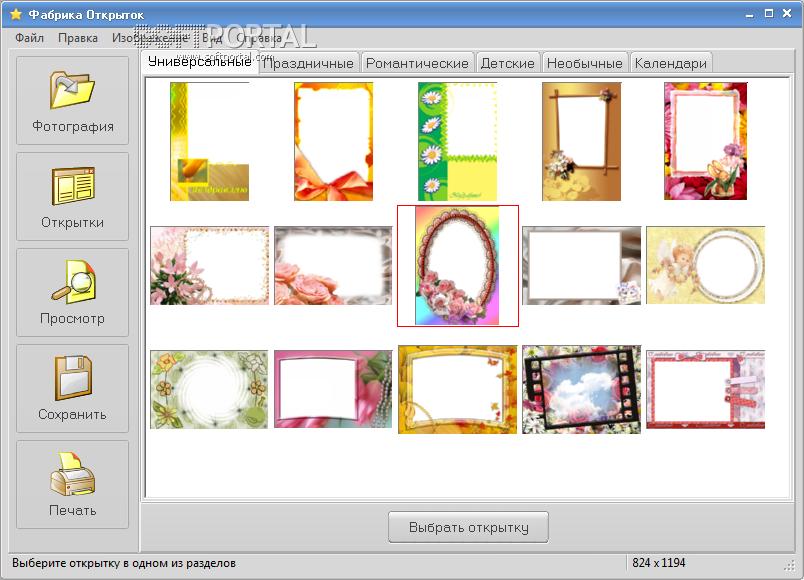 Программа для создания открыток для печати, картинки