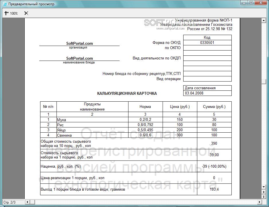 Программа для составления калькуляционных карт скачать бесплатно