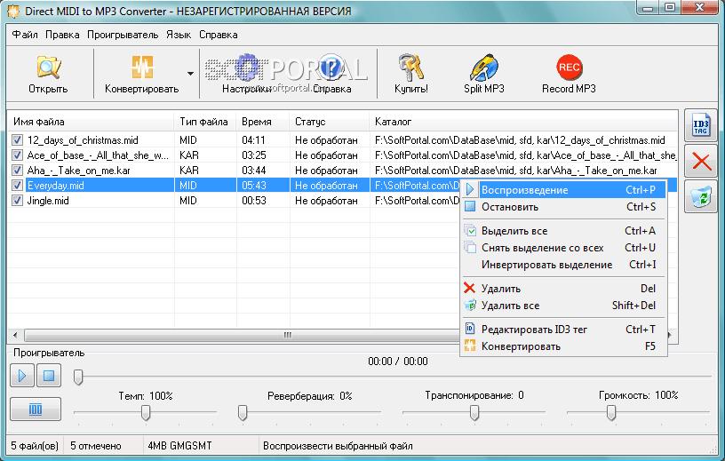 Mid Файлы Скачать