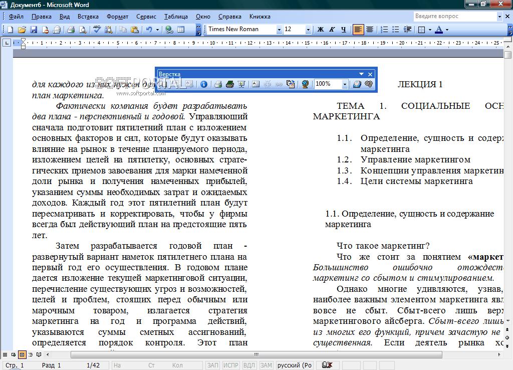 Верстка текста word 2010