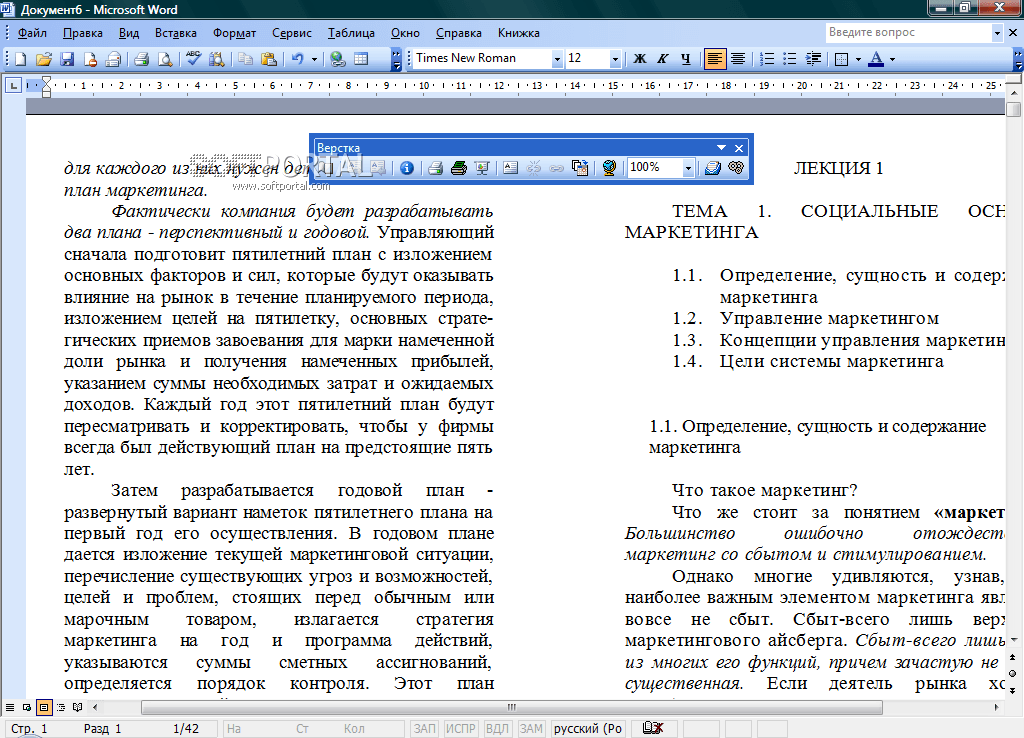 вёрстка текста книжкой