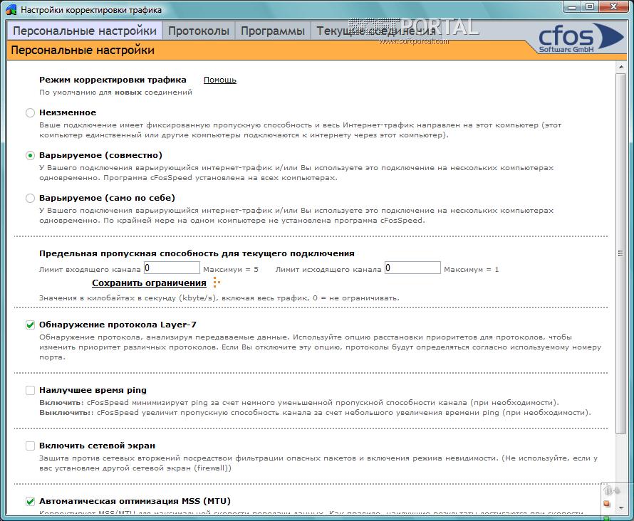 Cfosspeed программа скачать - фото 10