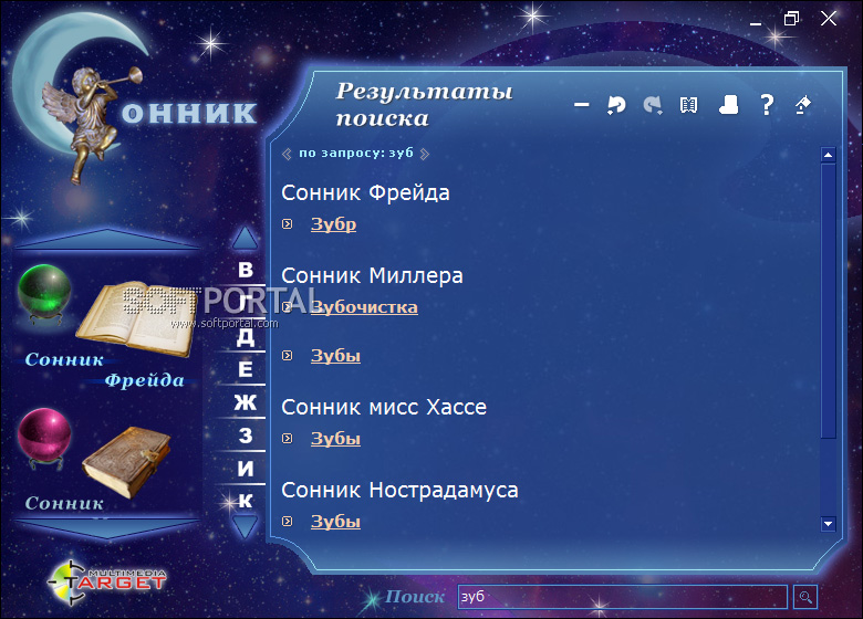 Сонник + Дневник сновидений