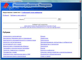 Скриншоты База рефератов База рефератов  скриншот База рефератов 1 0