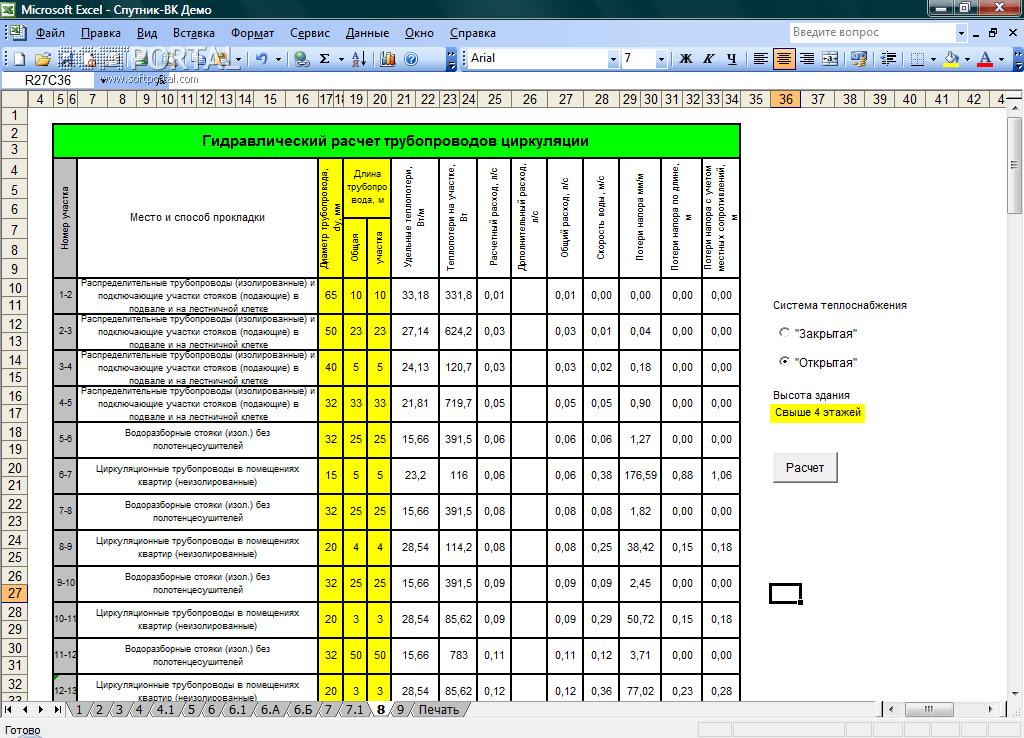 Программы расчетов трубопроводов и оборудования