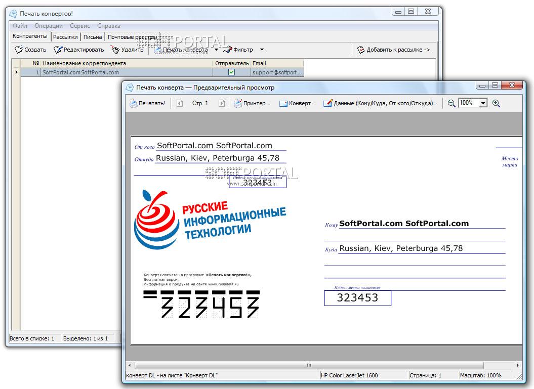 Программа для создания почтовых конвертов скачать бесплатно