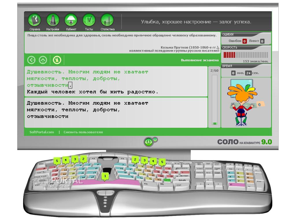 Программы бесплатно для обучения быстрого печатания на клавиатуре онлайн обучение карточным фокусам онлайн бесплатно