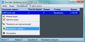 Быстрая проверка почты 1.2