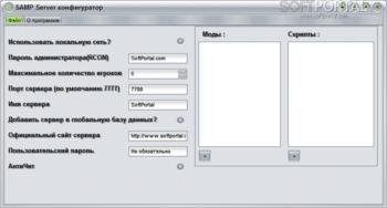 SAMP Server конфигуратор - скачать бесплатно SAMP Server конфигуратор 1.0