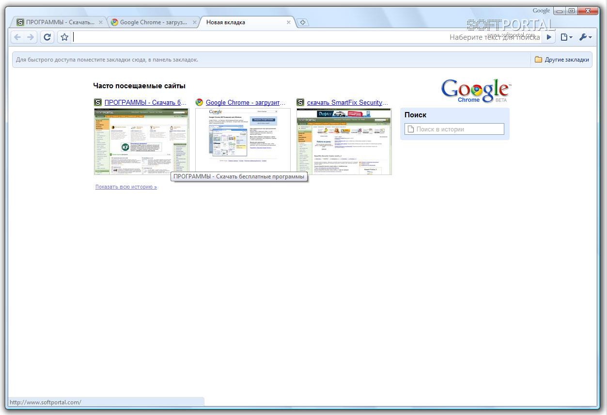 Google Chrome Portable - скачать бесплатно Google Chrome