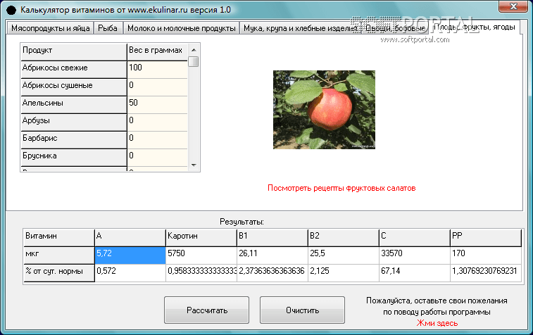 Витаминный калькулятор