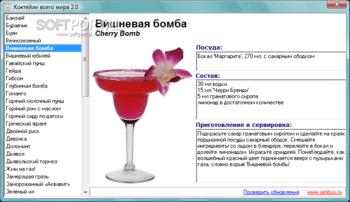 диетолог коктейли