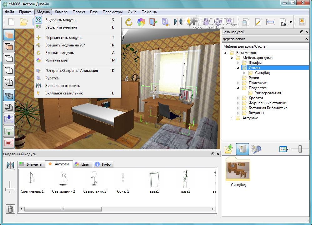 Дизайн интерьера приложение онлайн