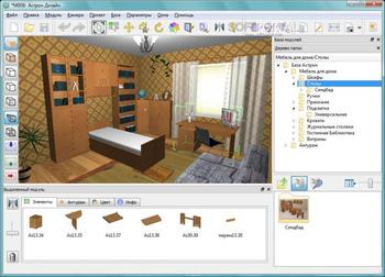 скриншот Астрон Дизайн 1.7.1