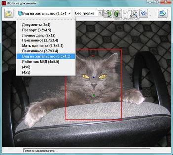 Фото на документы 0.9.8