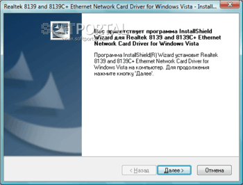 Realtek 10/100M Fast Ethernet Driver for Vista
